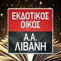 Livanis Publications logo